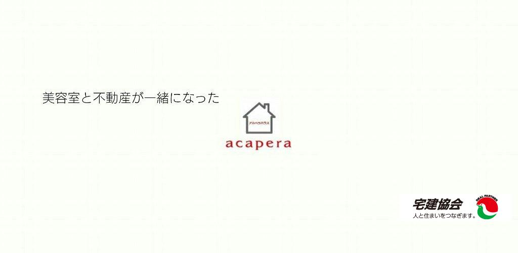 店内acaperaアカペラハウスコメント